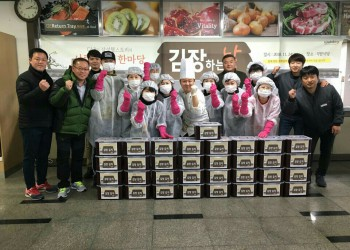 2018 Love of Kimjang(Making Kimchi)